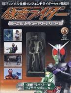 仮面ライダーフィギュアコレクション 2017年 8月 27日号 13号