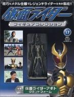 仮面ライダーフィギュアコレクション 2017年 10月 22日号 17号