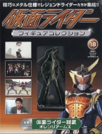 仮面ライダーフィギュアコレクション 2017年 11月 5日号 18号