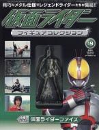 仮面ライダーフィギュアコレクション 2017年 11月 19日号 19号