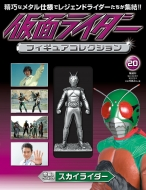 仮面ライダーフィギュアコレクション 2017年 12月 3日号 20号