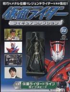 仮面ライダーフィギュアコレクション 2017年 12月 31日号 22号