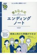 もしもの時に家族をつなぐ書き込み式エンディングノート NHK 生活実用シリーズ