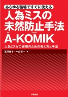 あらゆる職場ですぐに使える人為ミスの未然防止手法A-KOMIK 人為ミスゼロ実現のための考え方と手法