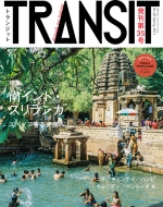 TRANSIT 35号 夢みる南インドとスリランカ 講談社Mook