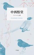 中西悟堂 フクロウと雷 STANDARD BOOKS