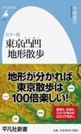 カラー版 東京凸凹地形散歩 平凡社新書