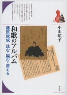 和歌のアルバム 藤原俊成 詠む・編む・変える ブックレット〈書物をひらく〉