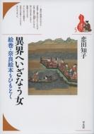 異界へいざなう女 絵巻・奈良絵本をひもとく ブックレット〈書物をひらく〉