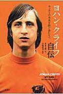 ヨハン・クライフ自伝サッカーの未来を継ぐ者たちへ