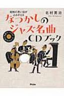 昭和の思い出がよみがえる なつかしのジャズ名曲CDブック