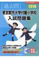 東京都市大学付属小学校入試問題集 2018 有名小学校合格シリーズ