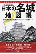 日本の名城 地図帳