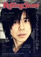 Rolling Stone (ローリング・ストーン)日本版 2017年 4月号