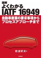 図解 よくわかるIATF16949 自動車産業の要求事項からプロセスアプローチまで
