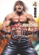 TOUGH 龍を継ぐ男 4 ヤングジャンプコミックス