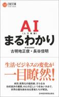 AI (人工知能)まるわかり 日経文庫