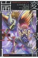 変身忍者嵐X (カイ)1 SPコミックス
