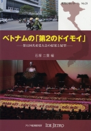 ベトナムの「第2のドイモイ」 第12回共産党大会の結果と展望 情勢分析レポート