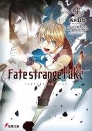 Fate/strange Fake 4 電撃文庫