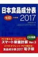 日本食品成分表 2017 七訂 本表編