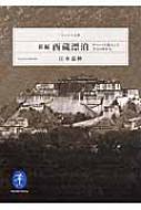 西蔵漂泊 チベットに潜入した十人の日本人 ヤマケイ文庫