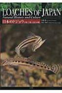 日本のドジョウ 形態・生態・文化と図鑑