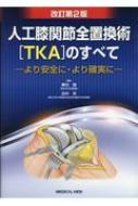 人工股関節全置換術tkaのすべて 改訂第2版
