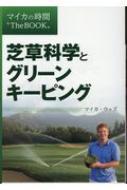 芝草科学とグリーンキーピング マイカの時間 The Book