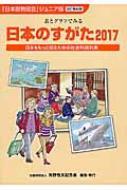 日本のすがた 2017