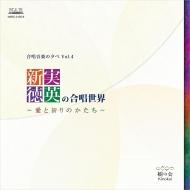 合唱音楽の夕べ Vol.4-新実徳英の合唱世界-愛と祈りのかたち: 藤井宏樹 / 樹の会