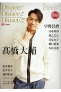 Dance!Dance!!Dance!!!2017-春とあな 東京ニュースMOOK