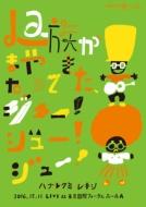 ハナレグミ&レキシ La族がまたやって来た、ジュー!ジュー!ジュー! (Blu-ray)