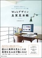 最新Webデザイン良質見本帳