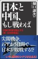 日本と中国、もし戦わば 中国の野望を阻止する「新・日本防衛論」 SB新書