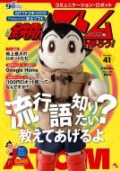コミュニケーション・ロボット 週刊 鉄腕アトムを作ろう! 2018年 2月 20日号 41号