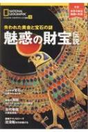 魅惑の財宝伝説 -失われた黄金と宝石の謎 ナショナル ジオグラフィック別冊 日経BPムック