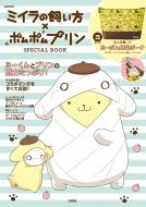 ミイラの飼い方×ポムポムプリン Special Book e-MOOK