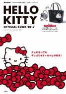 HELLO KITTY OFFICIAL BOOK 2017 e-MOOK