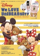 We Love UniBEARsity e-MOOK