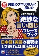 CDBOOK英語のプロ300人に聞いた日本人のための絶妙な言い回しフレーズブック