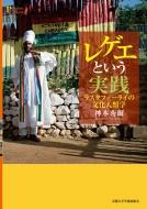 レゲエという実践 ラスタファーライの文化人類学 プリミエ・コレクション