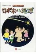 ロボ木ーと地球 木育絵本シリーズ