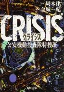 CRISIS 公安機動捜査隊特捜班 角川文庫