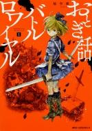 おとぎ話バトルロワイヤル 1 MFコミックス ジーンピクシブシリーズ