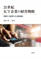 21世紀ICT企業の経営戦略 変貌する世界の大企業体制 龍谷大学社会科学研究所叢書