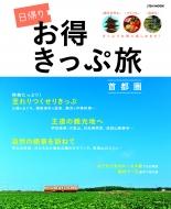 HMV&BOOKS onlineMagazine (Book)/日帰り お得きっぷ旅 首都圏 Jtbのムック