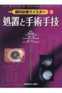 処置と手術手技 眼科診療マイスター