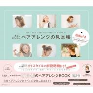 ボブ & ミディアム ヘアアレンジの見本帳 動画付きSpecial Edition 主婦の友生活シリーズ