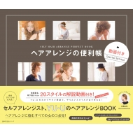ヘアアレンジの便利帳 動画付きSpecial Edition 主婦の友生活シリーズ